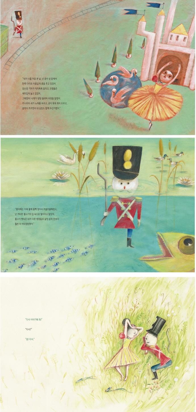 작은 병정과 발레리나(우리가 몰랐던 진짜 안데르센 이야기 2)(양장본 HardCover) 도서 상세이미지