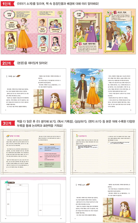 제인 에어(초등학생을 위한 세계 명작 27) 도서 상세이미지