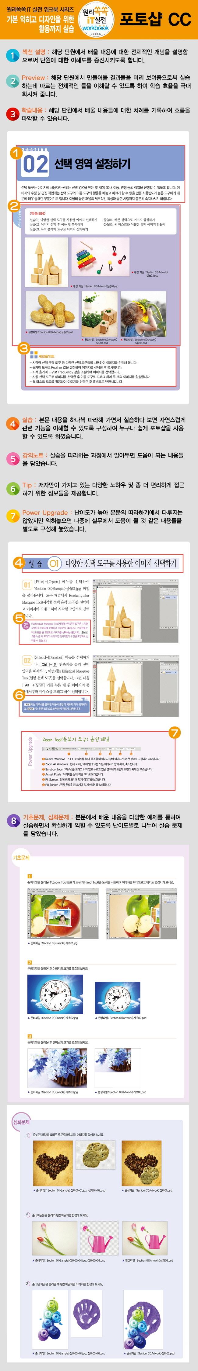 포토샵CC(원리쏙쏙 IT 실전 워크북 시리즈 13) 도서 상세이미지