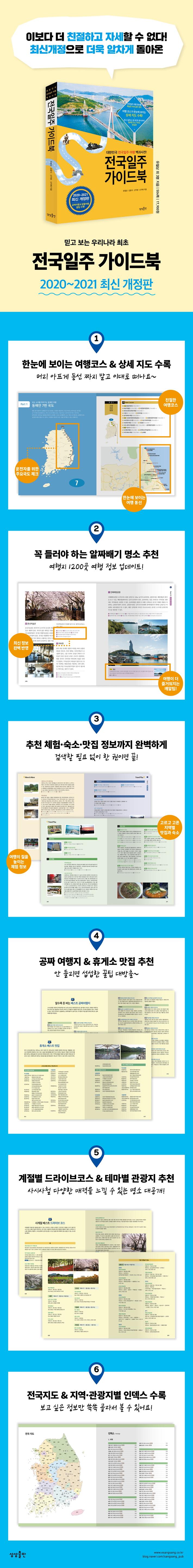 전국일주 가이드북(2020-2021) 도서 상세이미지