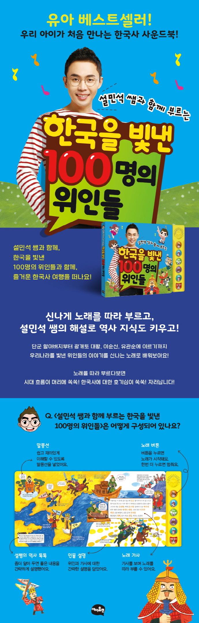 한국을 빛낸 100명의 위인들(설민석 쌤과 함께 부르는)(사운드북) 도서 상세이미지