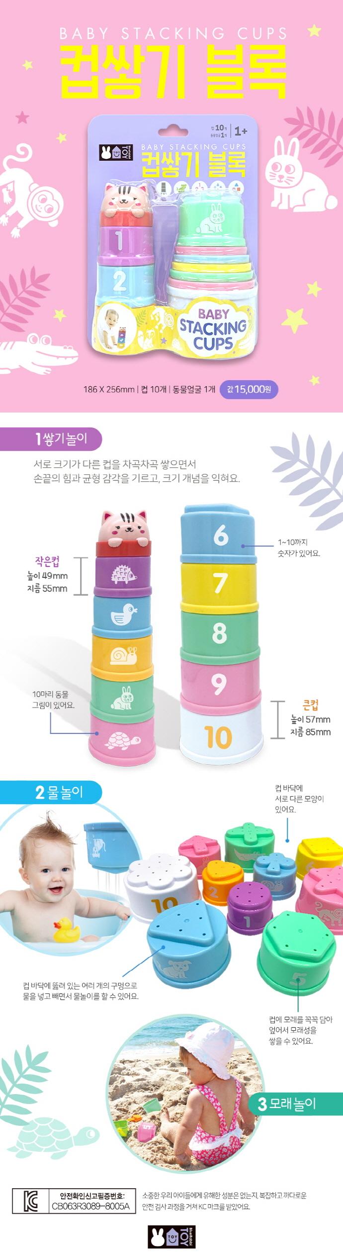 컵쌓기블록(iQ Baby(아이큐 베이비)) 도서 상세이미지