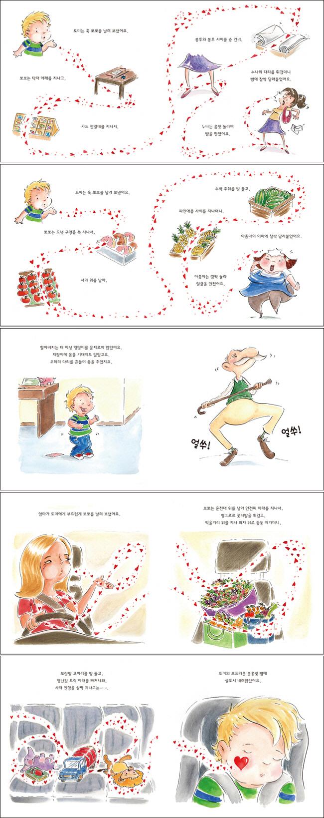 뽀뽀가 좋아(마음이 커지는 그림책 9)(양장본 HardCover) 도서 상세이미지
