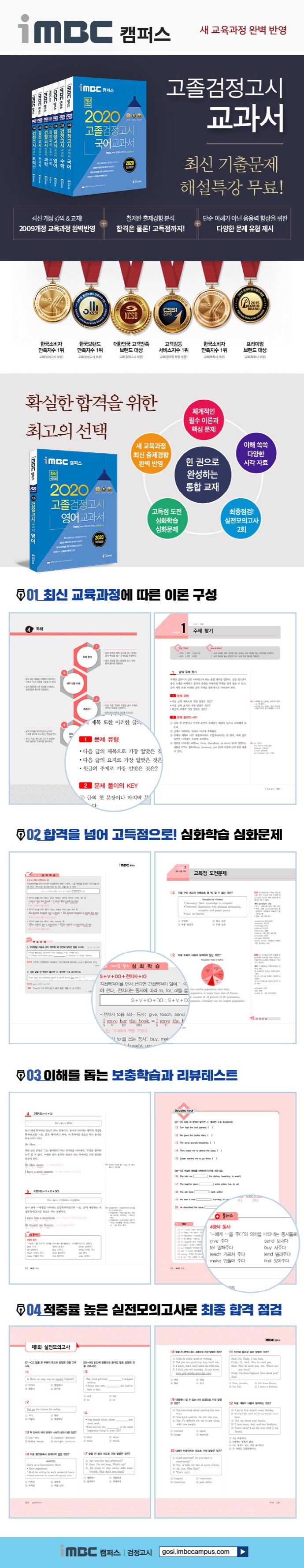 영어 고졸 검정고시 교과서(2020)(iMBC 캠퍼스)(개정판) 도서 상세이미지