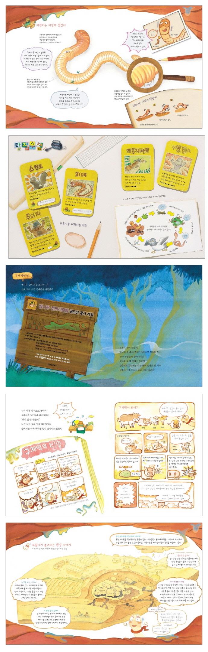 똥장군 토룡이 실종사건(와이즈만 환경과학 그림책 2)(양장본 HardCover) 도서 상세이미지