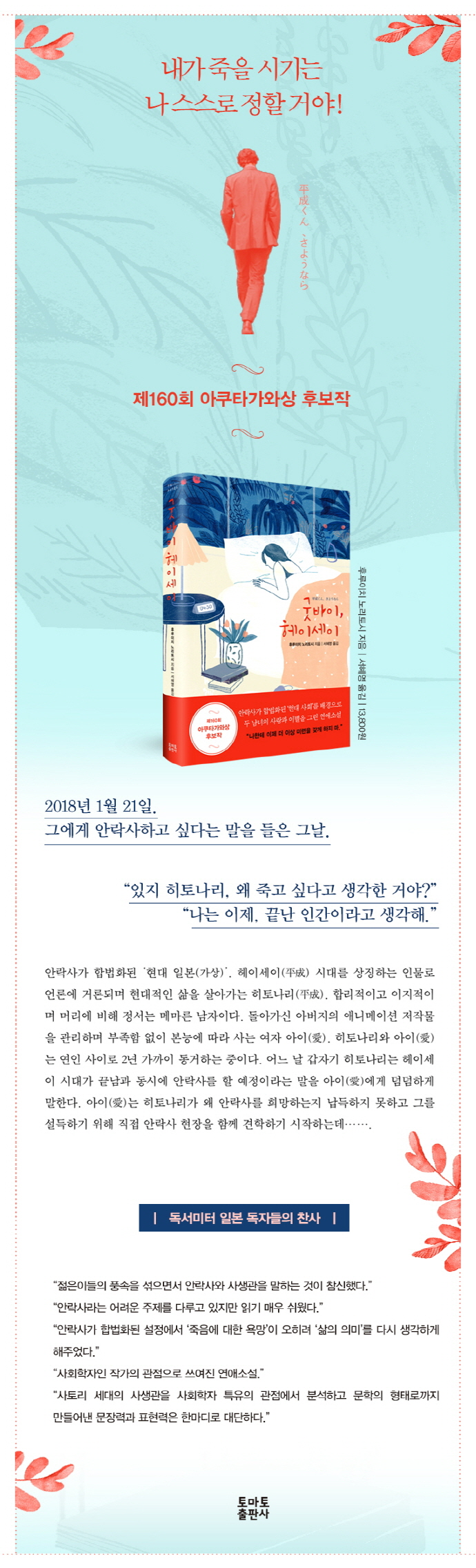 굿바이, 헤이세이(양장본 HardCover) 도서 상세이미지