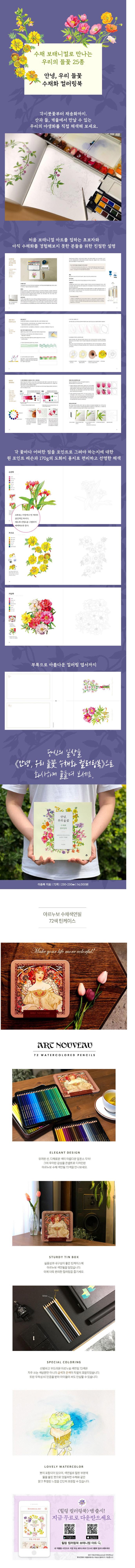 안녕 우리 들꽃 수채화 컬러링북+아르누보 72색 틴케이스 색연필 세트 도서 상세이미지