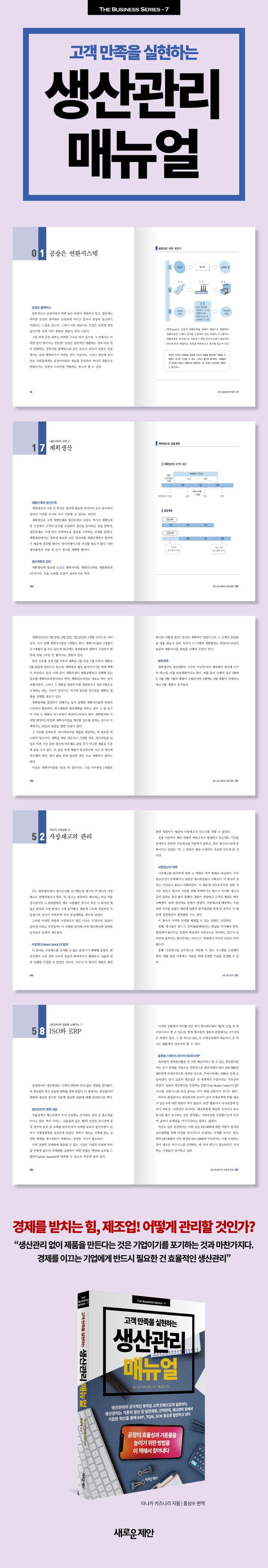 생산관리 매뉴얼(고객 만족을 실현하는)(The Business Series 7) 도서 상세이미지