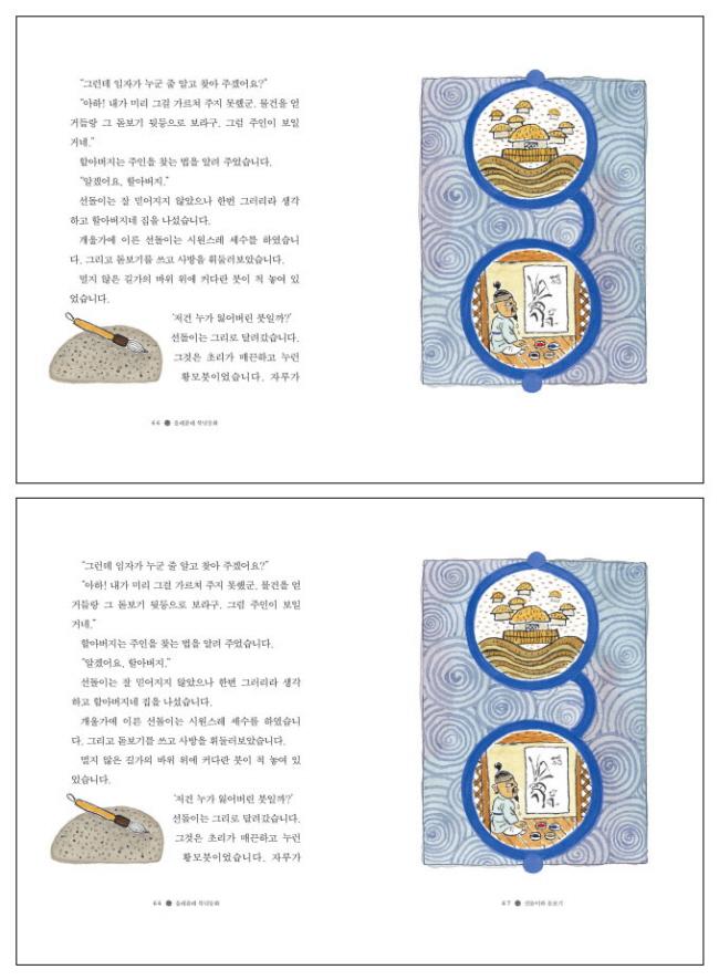 선돌이와 돋보기(사계절 저학년문고 45) 도서 상세이미지