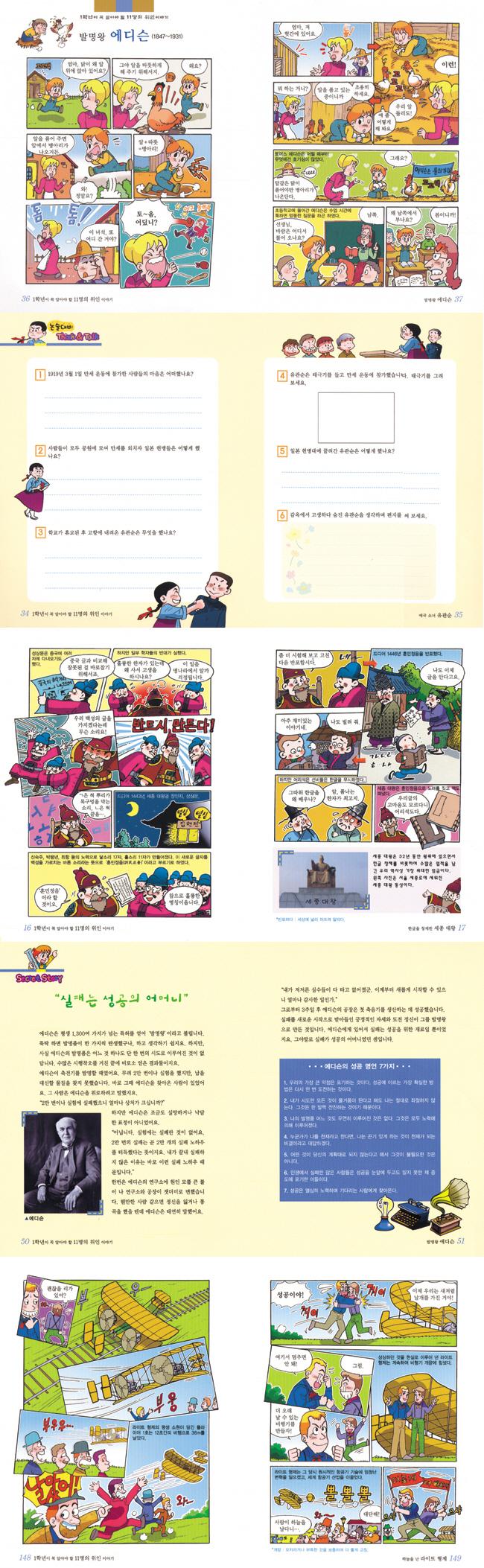 11명의 위인 이야기(만화 1학년이 꼭 알아야 할) 도서 상세이미지