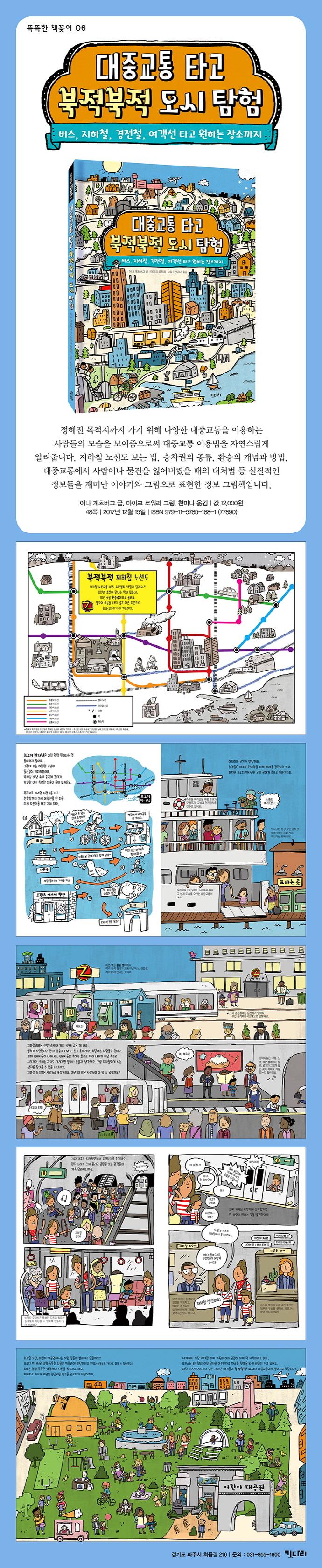 대중교통 타고 북적북적 도시 탐험(똑똑한 책꽂이 6)(양장본 HardCover) 도서 상세이미지