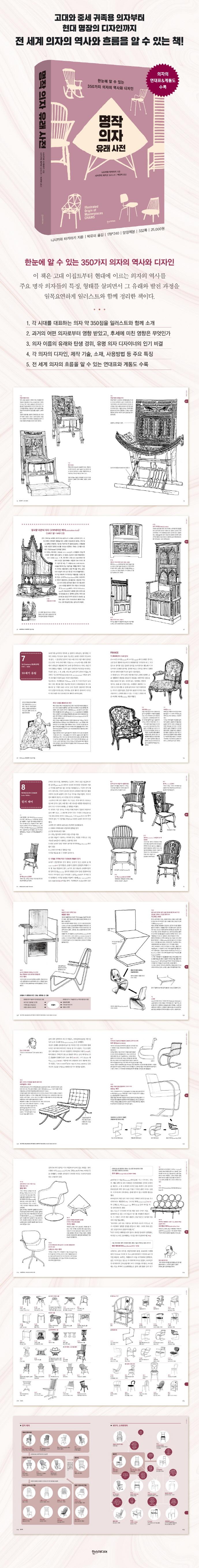 명작 의자 유래 사전(양장본 HardCover) 도서 상세이미지