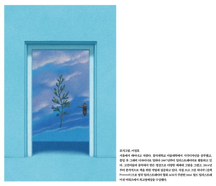 온 더 무브(양장본 HardCover) 도서 상세이미지