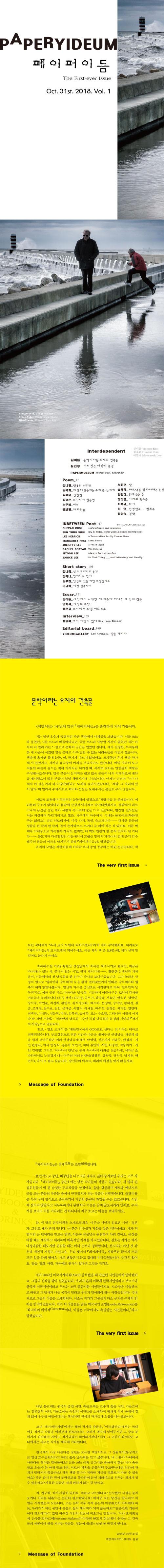 페이퍼이듬(Paper Yideum)(2018년 겨울호) 도서 상세이미지