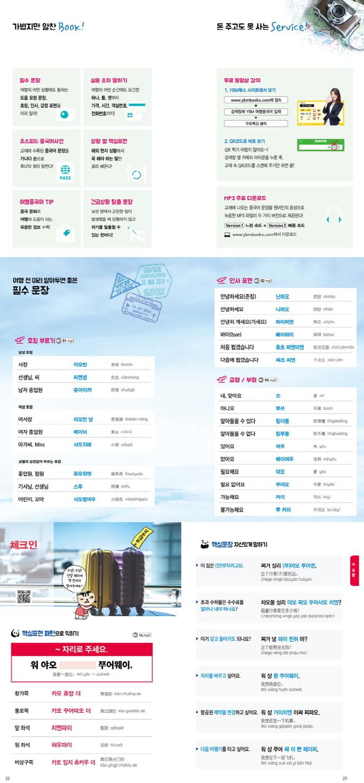 YBM 여행중국어(초간단 초쉬운) 도서 상세이미지