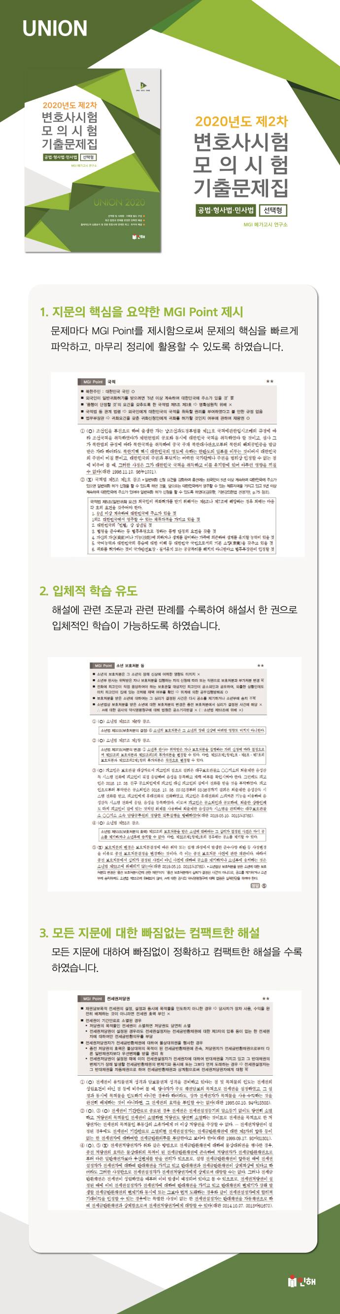 제2차 변호사시험 모의시험 선택형 기출문제집(2020)(Union) 도서 상세이미지
