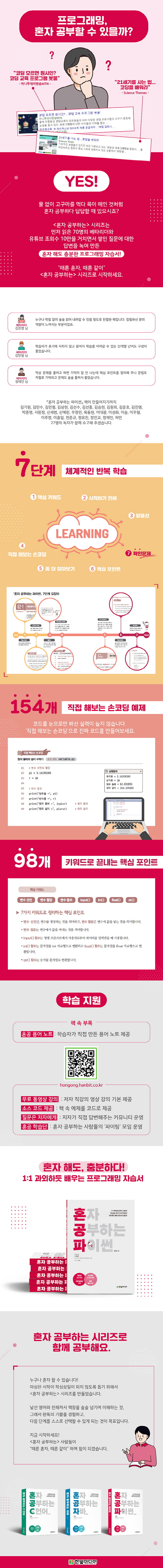 혼자 공부하는 파이썬 도서 상세이미지