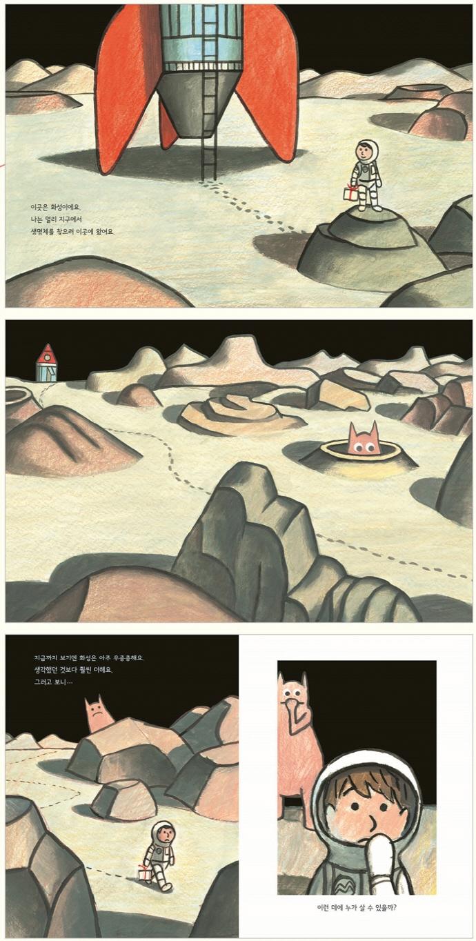 화성에 무엇이 살까?(국민서관 그림동화 196)(양장본 HardCover) 도서 상세이미지