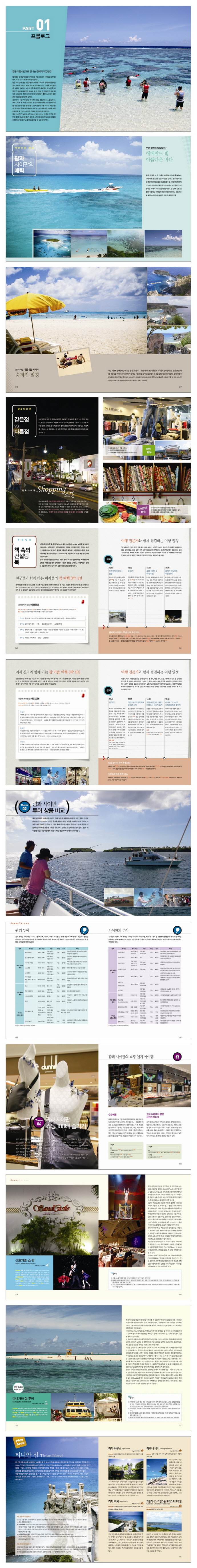 괌 사이판 100배 즐기기(2013 2014) 도서 상세이미지