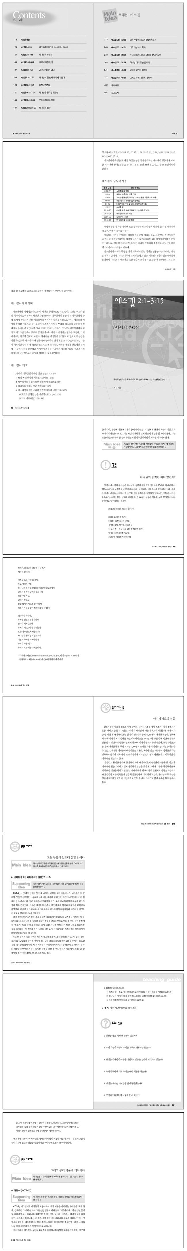 에스겔(MAIN IDEA로 푸는)(메인 아이디어 시리즈 29)(양장본 HardCover) 도서 상세이미지