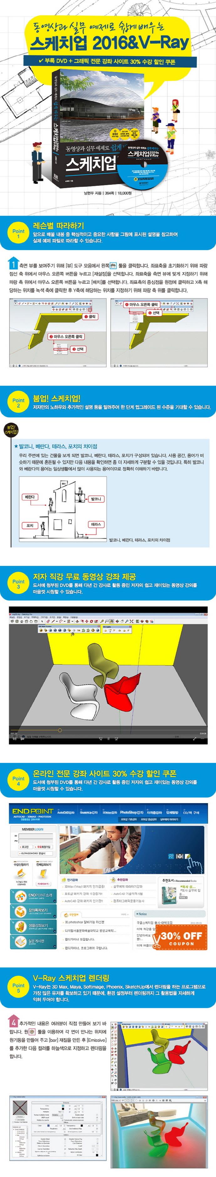 스케치업 2016&V-Ray(동영상과 실무 예제로 쉽게 배우는) 도서 상세이미지