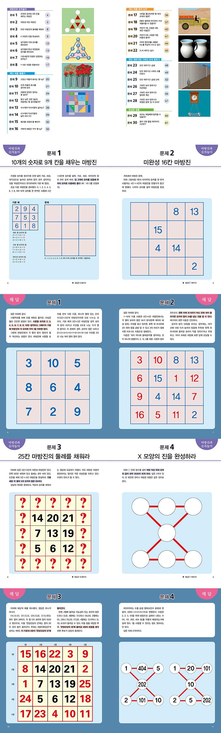 수학 퍼즐: 계산편(뉴턴 라이트 시리즈) 도서 상세이미지