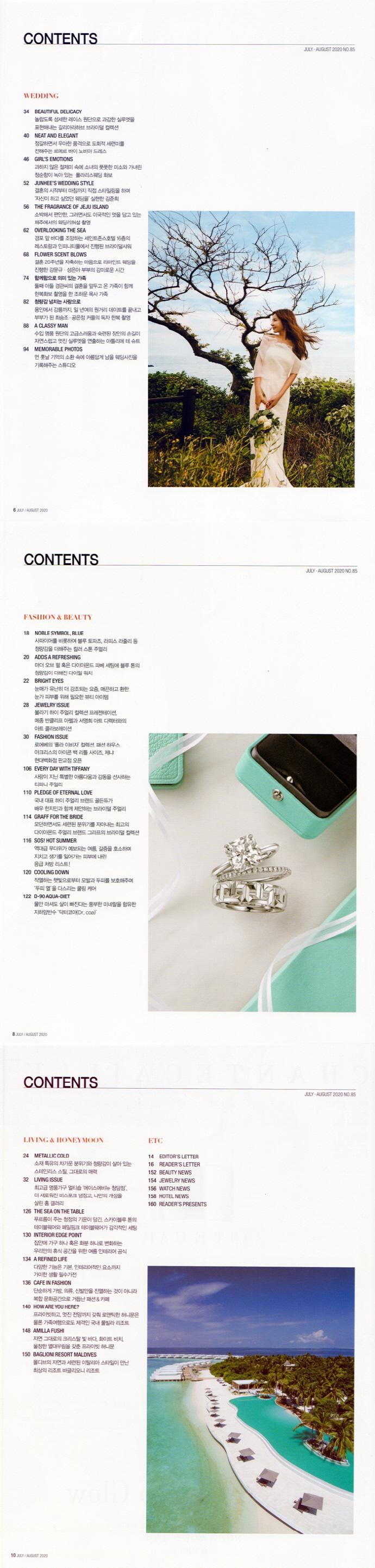 더 웨딩(2019년 7~8월호) 도서 상세이미지