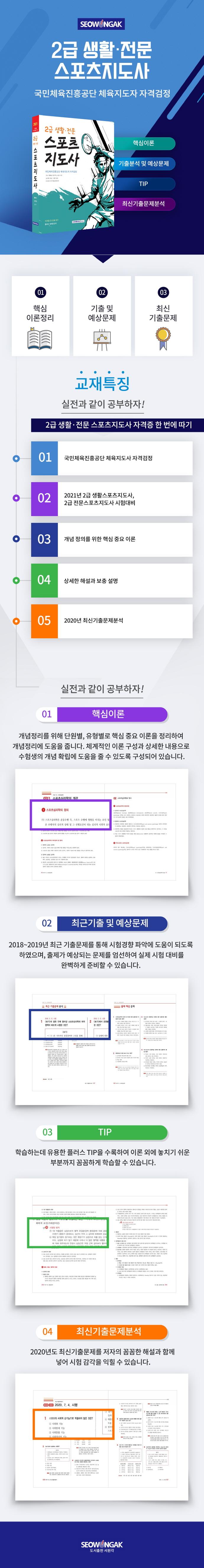 스포츠지도사 2급(생활·전문)(2021) 도서 상세이미지