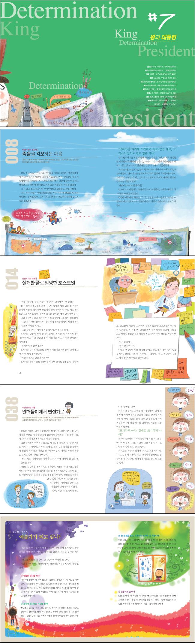 똑똑한 결정(초등학생 자기계발서)(2판)(어린이 자기계발서 8) 도서 상세이미지