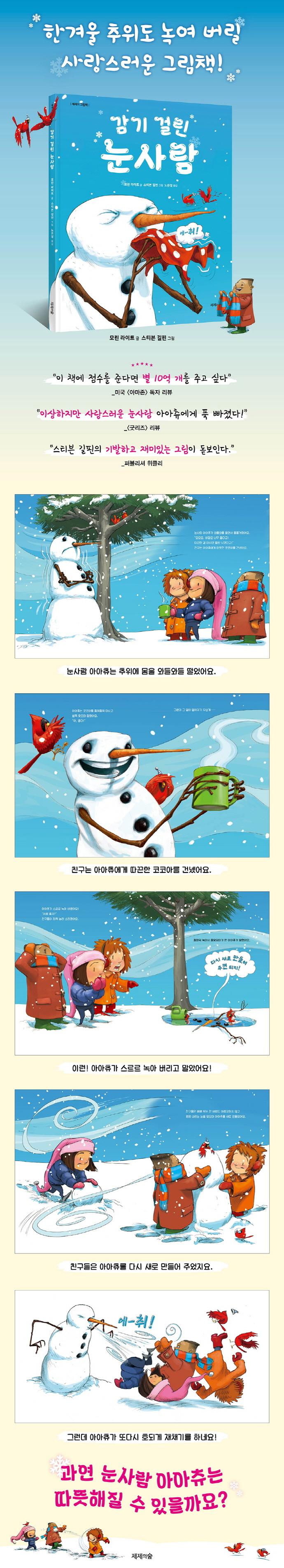 감기 걸린 눈사람(제제의 그림책)(양장본 HardCover) 도서 상세이미지
