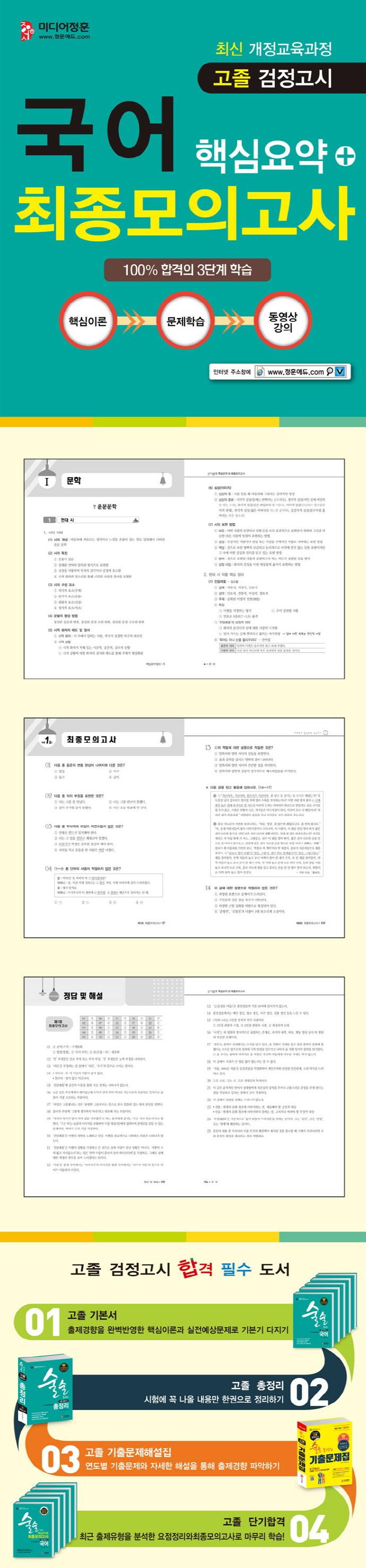 국어 핵심요약 + 최종모의고사 고졸 검정고시(2019)(단기합격) 도서 상세이미지