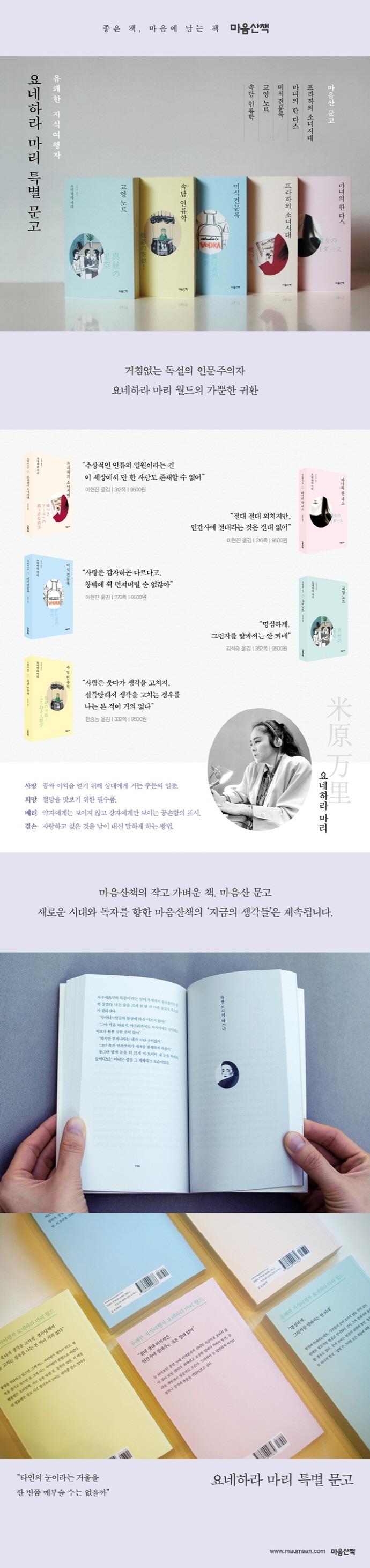 미식견문록(요네하라 마리 특별 문고 시리즈) 도서 상세이미지
