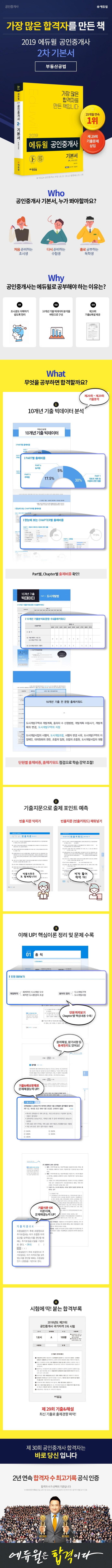 부동산공법 기본서(공인중개사 2차)(2019)(에듀윌) 도서 상세이미지
