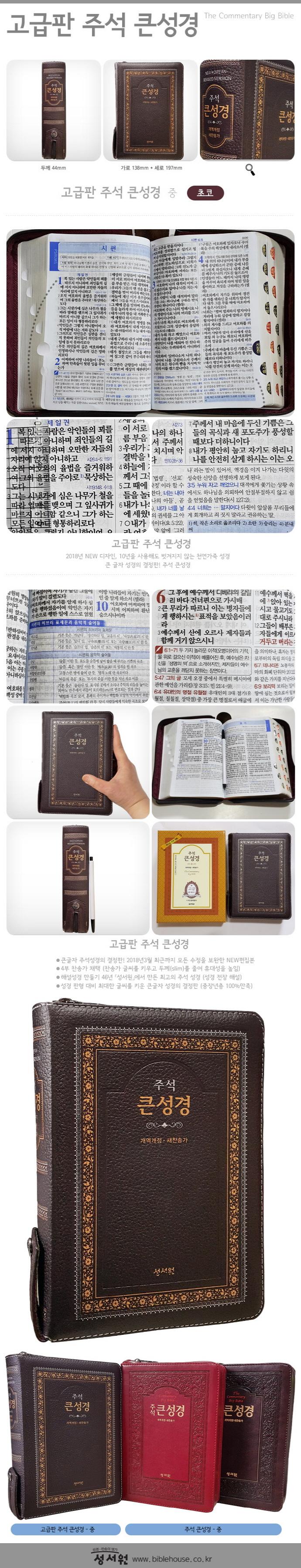 성서원 고급판 주석 큰성경(개역개정/새찬송가/정46판/색인/지퍼/초코) 도서 상세이미지