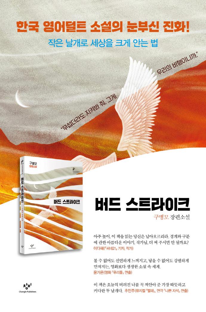 버드 스트라이크(창비청소년문학 88) 도서 상세이미지