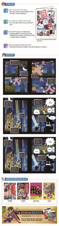 마법천자문 1-3권 세트(전3권) 도서 상세이미지