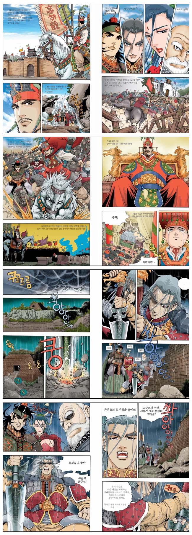 광야의 영웅 광개토태왕. 1(와우(Wow)) 도서 상세이미지
