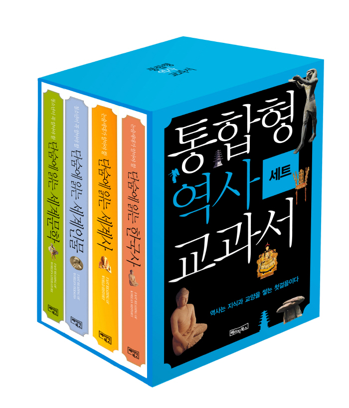 단숨에 읽는 통합형 역사교과서 세트(전4권) 도서 상세이미지