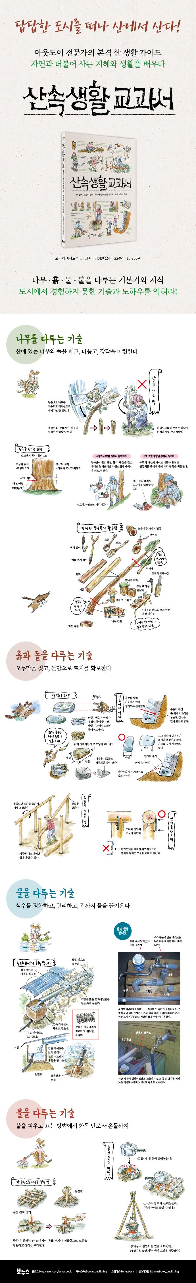 산속생활 교과서(자급자족 시리즈) 도서 상세이미지