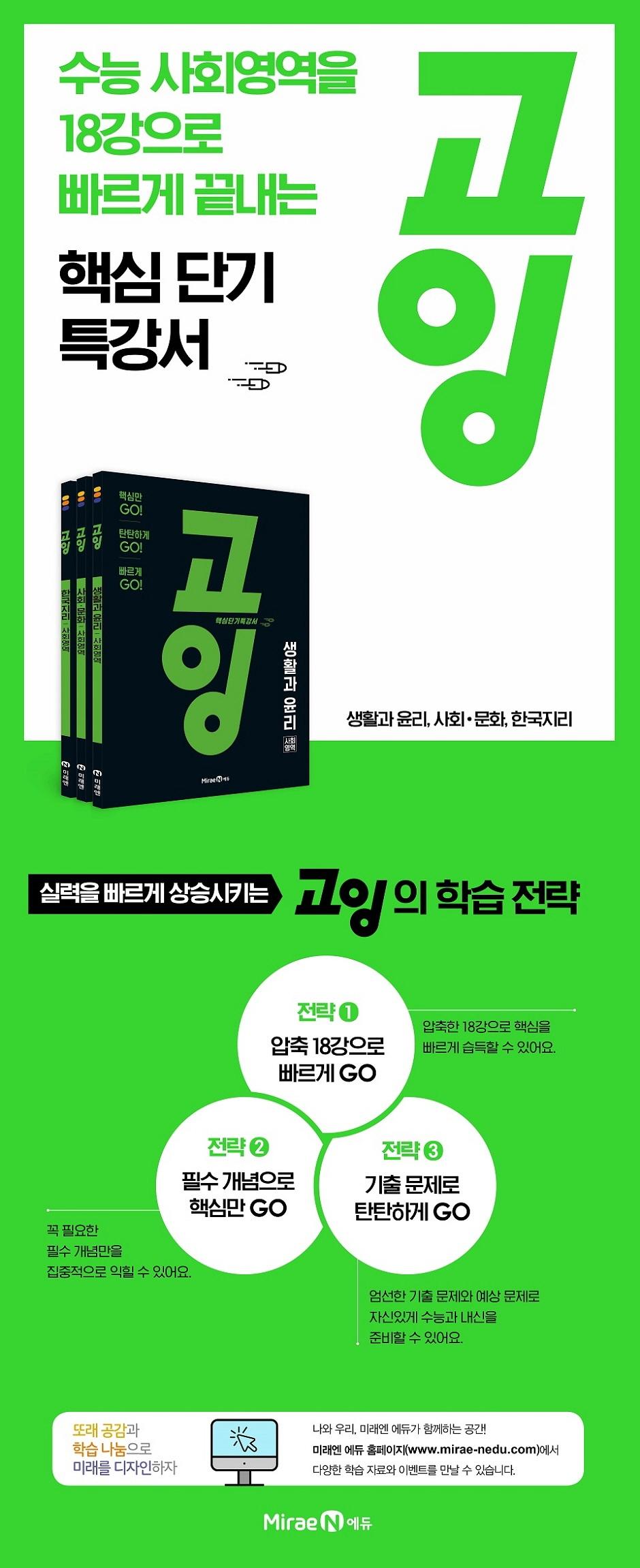 고등 사회영역 한국지리(2020)(고잉) 도서 상세이미지