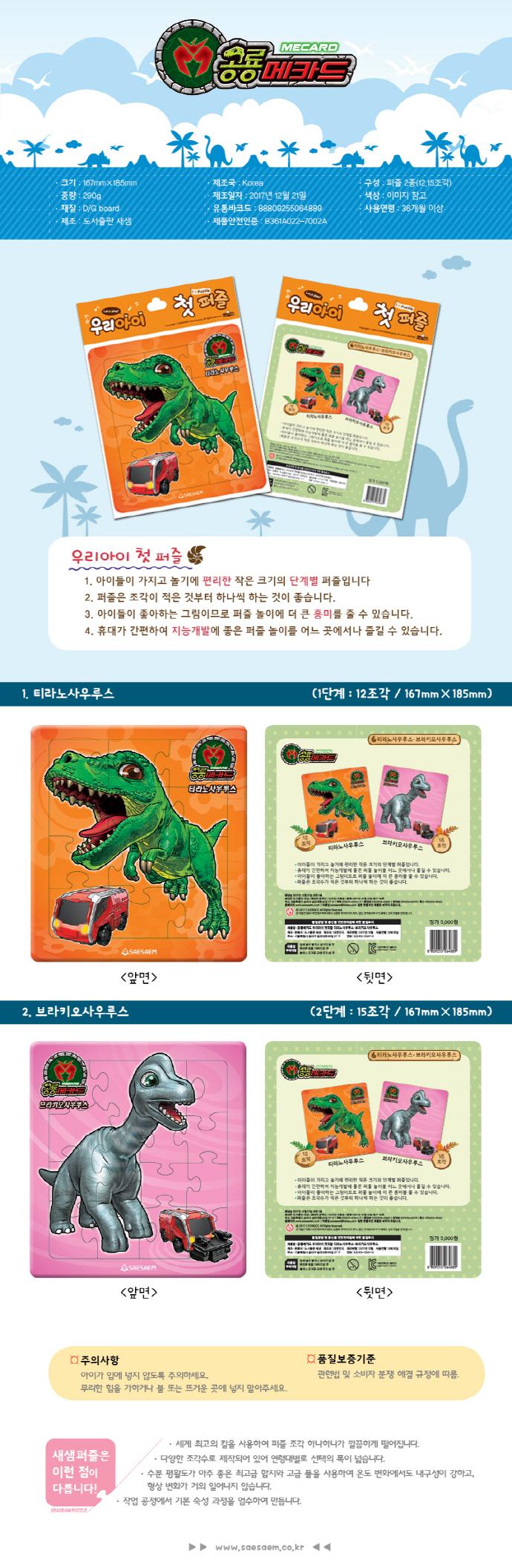 공룡메카드 우리아이 첫퍼즐. 2: 티라노사우루스(12조각) 브라키오사우루스(15조각) 도서 상세이미지