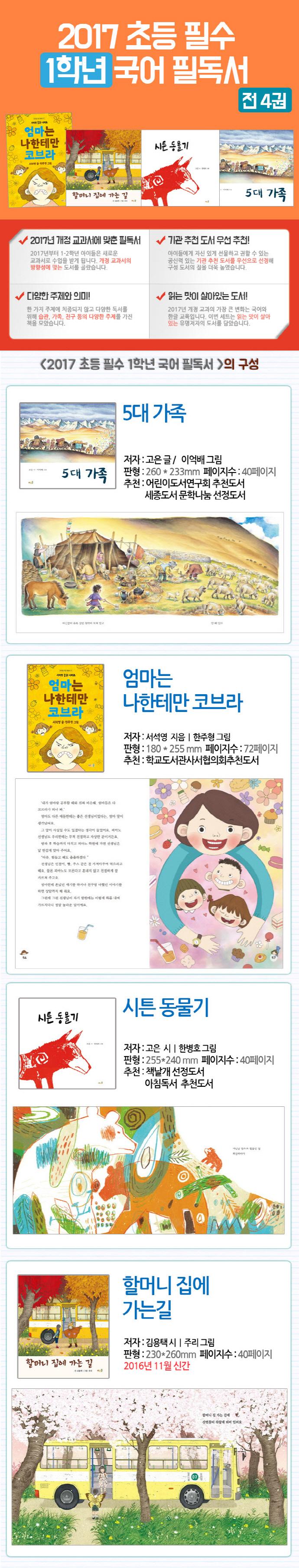 초등 필수 1학년 국어 필독서 세트(2017)(전4권) 도서 상세이미지