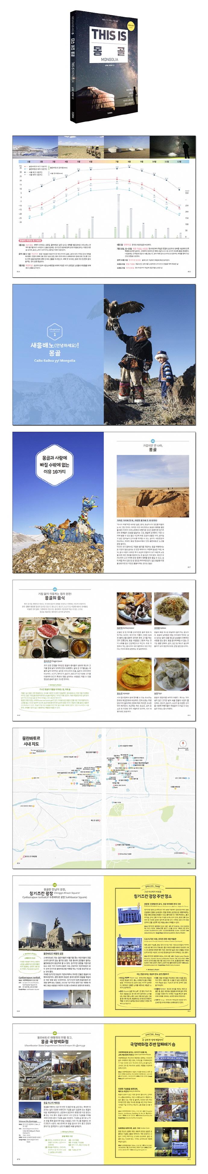 디스 이즈 몽골(THIS IS MONGOLIA)(2020-2021)(디스 이즈 시리즈 9) 도서 상세이미지