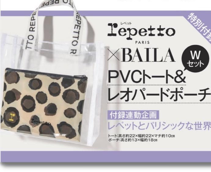 바이라 BAILA 2019.08 (Repetto 클리어 토트백&파우치) 도서 상세이미지