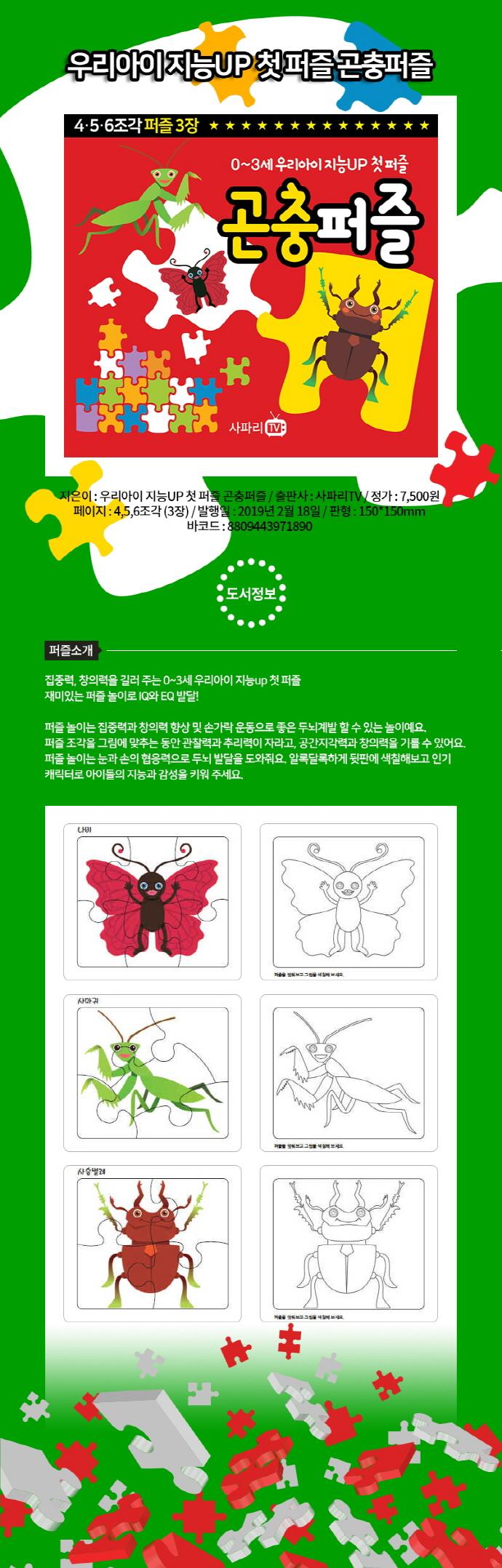 곤충퍼즐(보드북) 도서 상세이미지