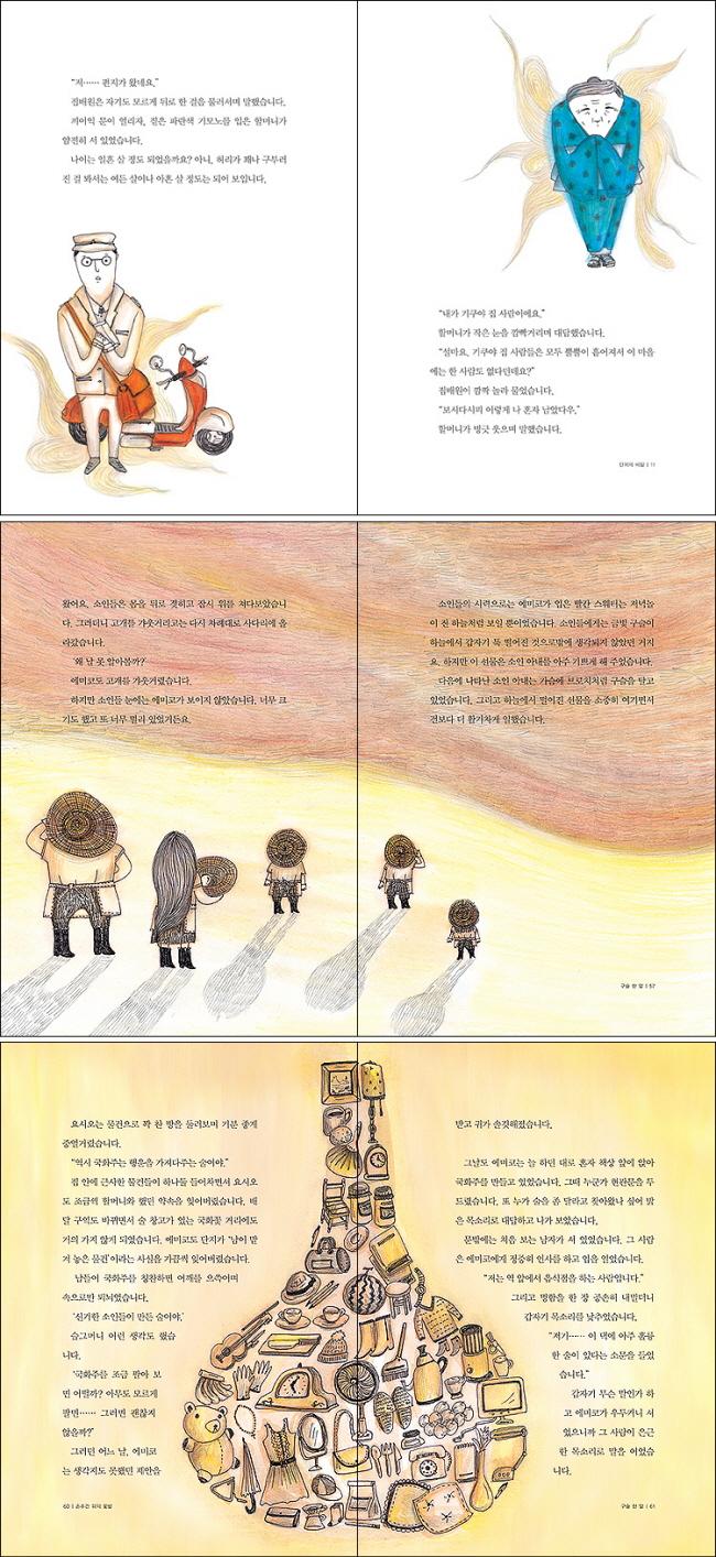 손수건 위의 꽃밭(개정판)(보름달문고 10) 도서 상세이미지