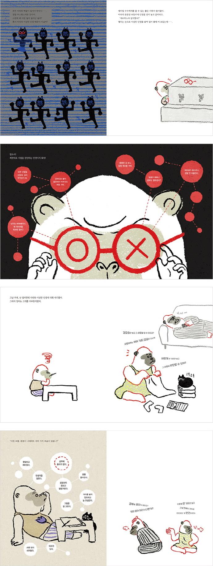 쿵쿵이는 몰랐던 이상한 편견 이야기(풀빛 지식 아이)(양장본 HardCover) 도서 상세이미지