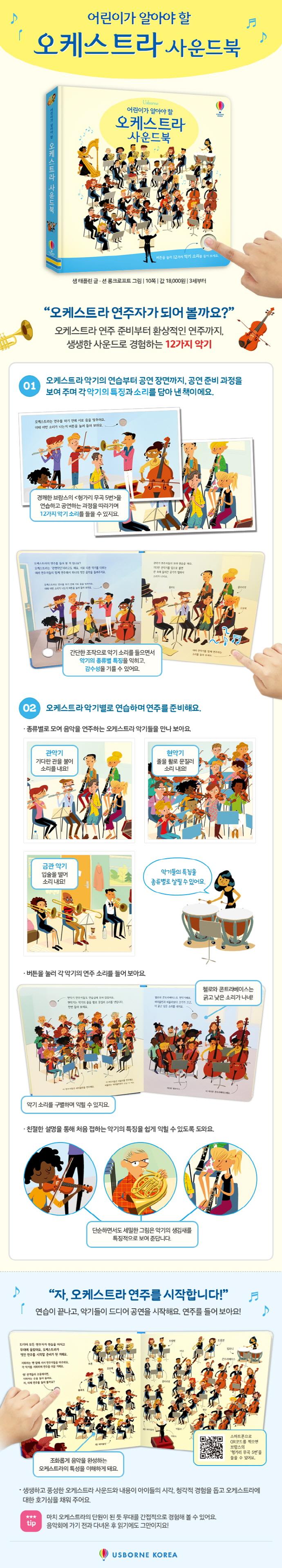 오케스트라 사운드북(어린이가 알아야 할)(보드북) 도서 상세이미지