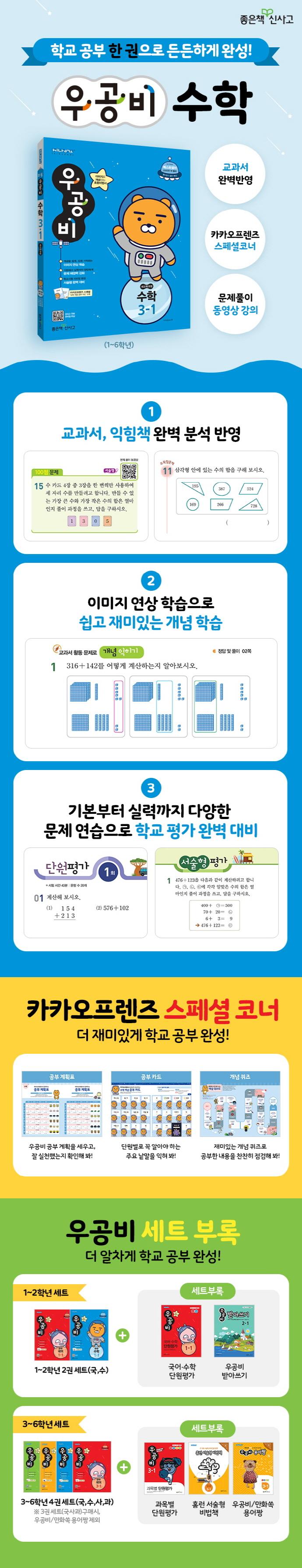 초등 수학 3-1(2019)(우공비) 도서 상세이미지