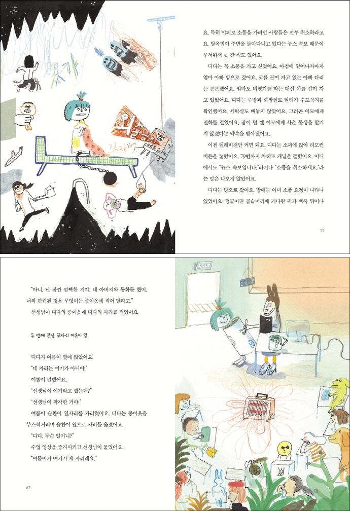 디다와 소풍 요정(양장본 HardCover) 도서 상세이미지